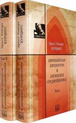 Европейская литература и латинское Средневековье. В двух томах