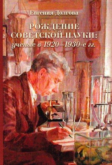 Рождение советской науки: ученые в 1920–1930-е гг.
