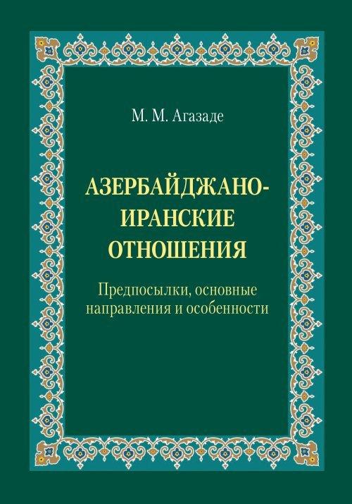 Азербайджано-иранские отношения. Предпосылки, основные направления и особенности