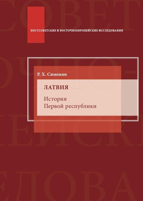 Латвия. История Первой республики