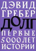 Долг. Первые пять тысяч лет истории