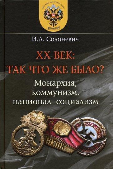 XX век: так что же было? Монархия, коммунизм, национал-социализм