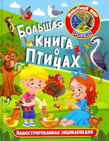 Большая книга о птицах