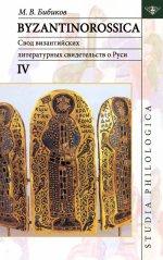 Byzantinorossica. Свод византийских литературных свидетельств о Руси
