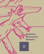 Дневники Вильгельма Шенрока. 1980-1981