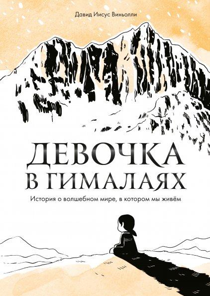 Девочка в Гималаях. История о волшебном мире, в котором мы живём