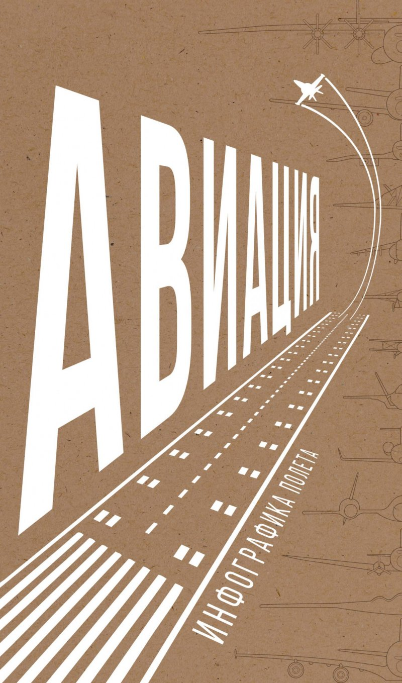 Авиация. Инфографика полета