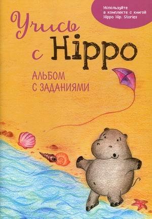 Учись с Hippo! Альбом с заданиями