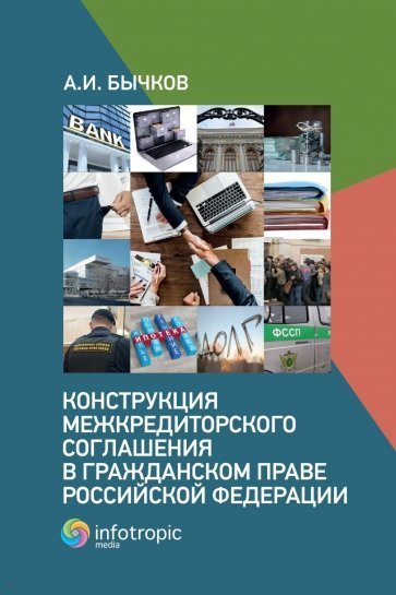 Конструкция межкредиторского соглашения в гражданском праве Российской Федерации