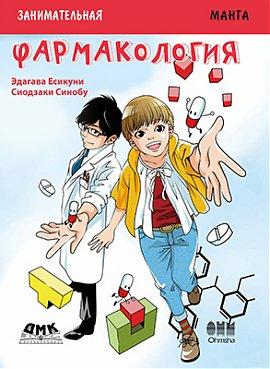 Занимательная фармакология