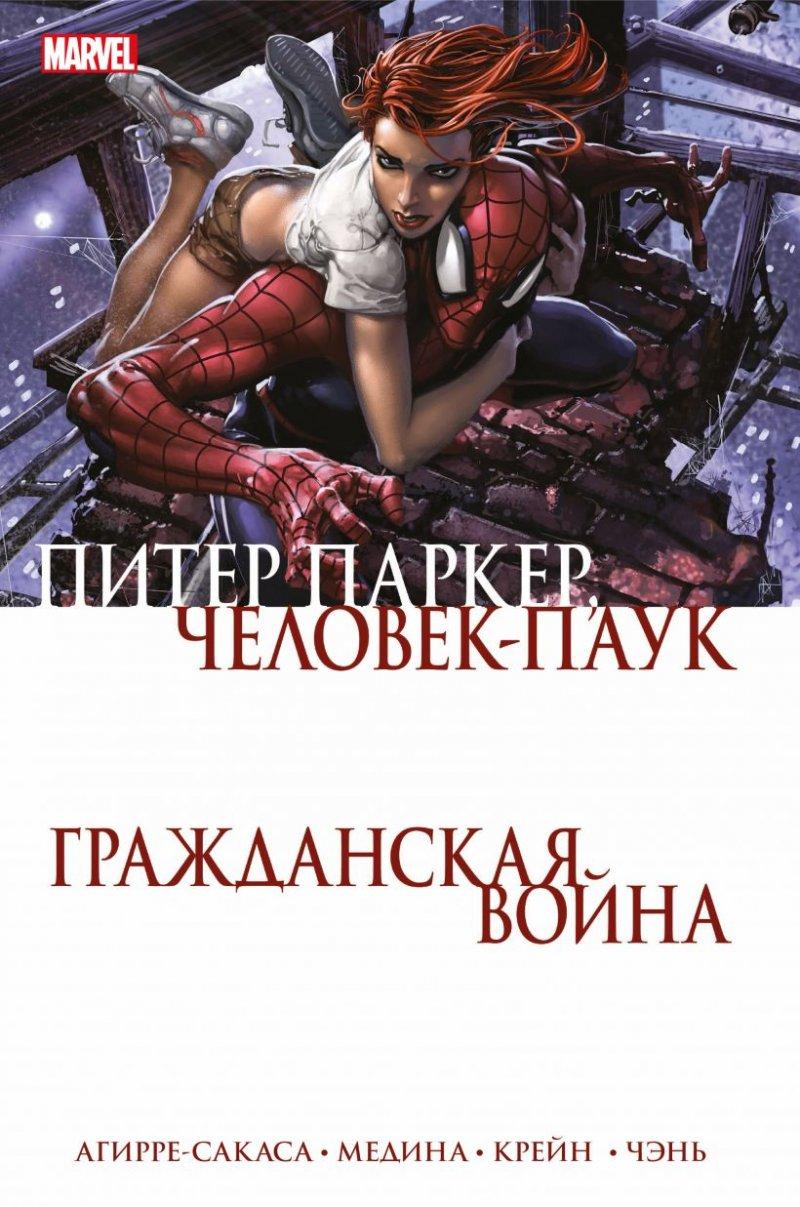 Питер Паркер — человек-паук