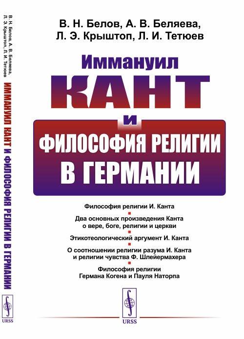 Иммануил Кант и философия религии в Германии