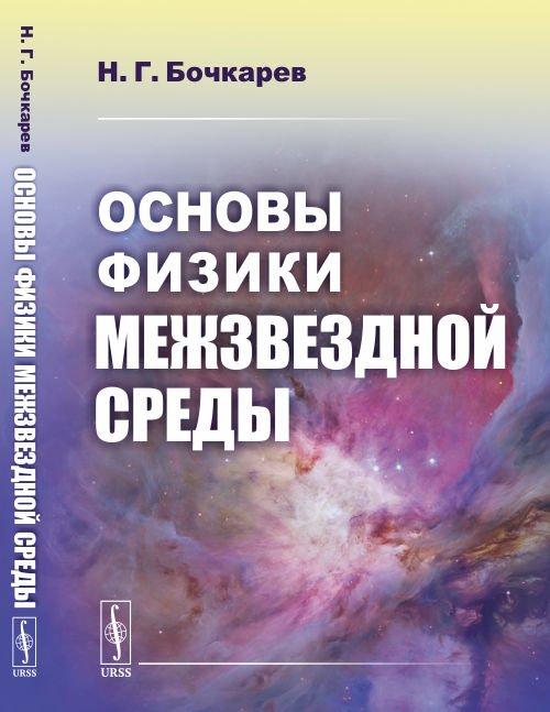 Основы физики межзвездной среды