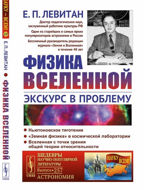 Физика Вселенной. Экскурс в проблему