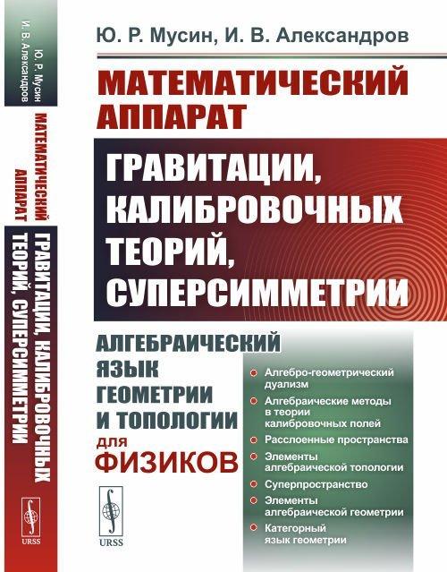 Математический аппарат гравитации, калибровочных теорий, суперсимметрии. Алгебраический язык геометрии и топологии для физиков