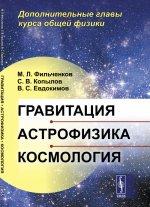 Гравитация, астрофизика, космология. Дополнительные главы курса общей физики