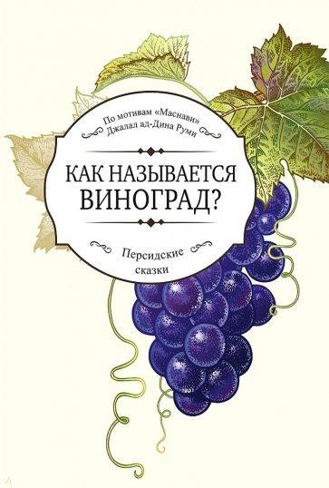 Как называется виноград?