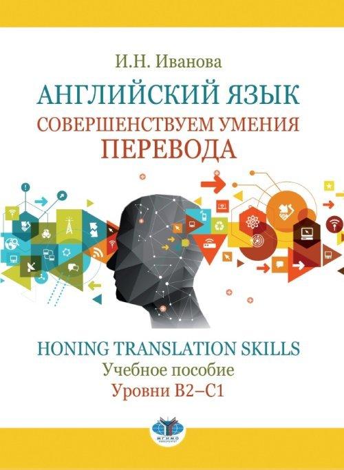 Английский язык. Совершенствуем умения перевода. Учебное пособие. Уровни В2-С1