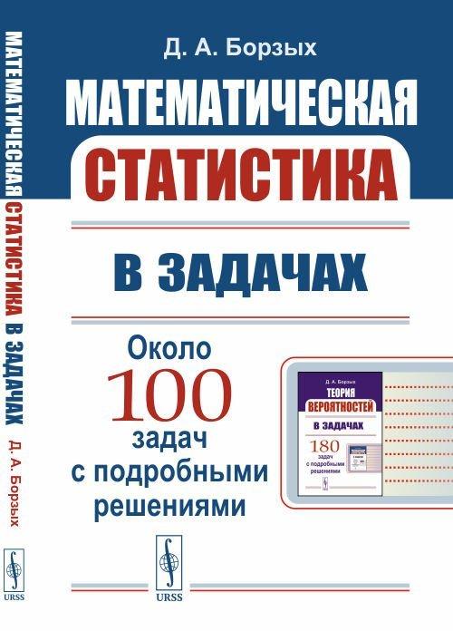 Математическая статистика в задачах