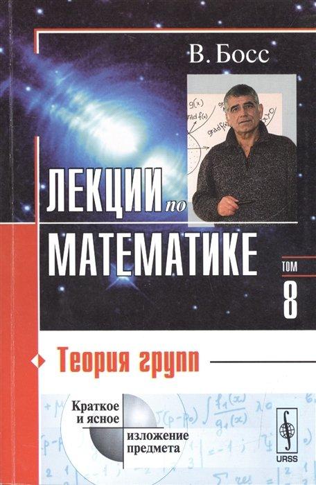 Лекции по математике. Том восьмой. Теория групп