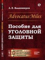 Advocatus Miles. Пособие для уголовной защиты