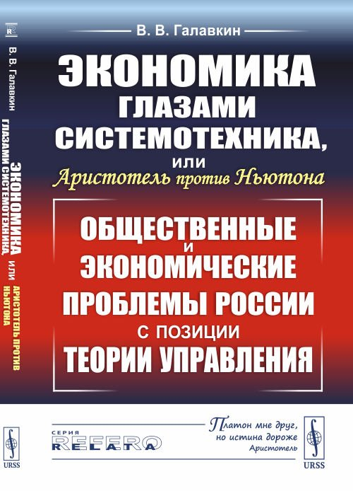 Экономика глазами системотехника, или Аристотель против Ньютона. Общественные и экономические проблемы России с позиции теории управления