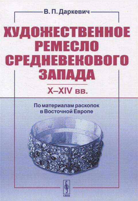 Художественное ремесло средневекового Запада X-XIV вв. По материалам раскопок в Восточной Европе