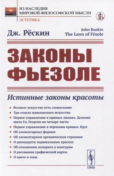 Законы Фьезоле. Истинные законы красоты