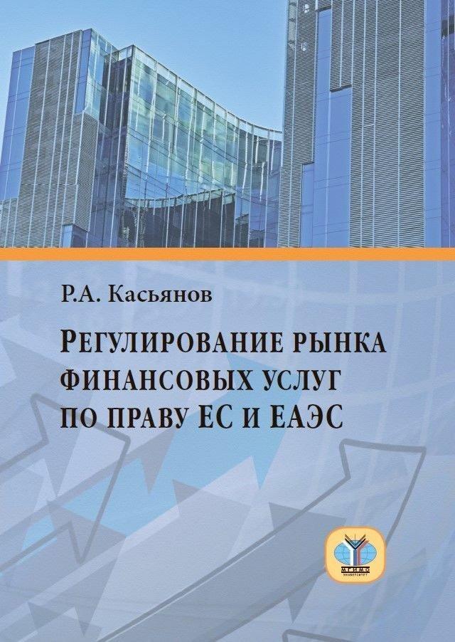 Регулирование рынка финансовых услуг по праву ЕС и ЕАЭС
