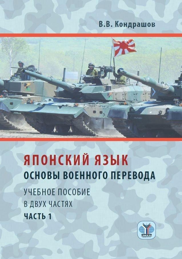 Японский язык. Основы военного перевода. Учебное пособие в двух частях. Часть первая