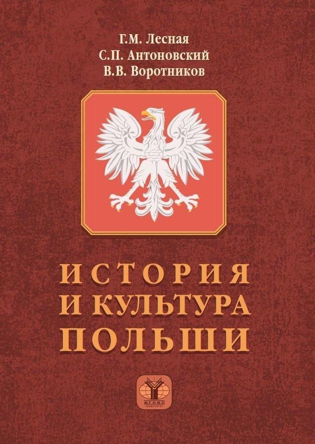 История и культура Польши