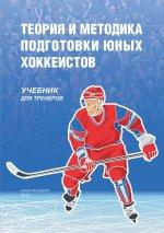 Теория и методика подготовки юных хоккеистов. Учебник для тренеров