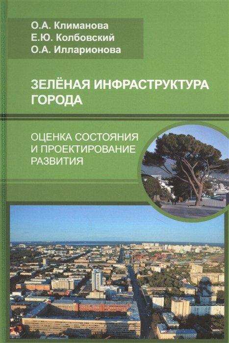 Зелёная инфраструктура города. Оценка состояния и проектирование