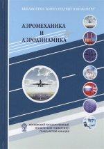 Аэромеханика и аэродинамика