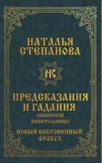 Предсказания и гадания сибирской целительницы. Новый сокровенный оракул