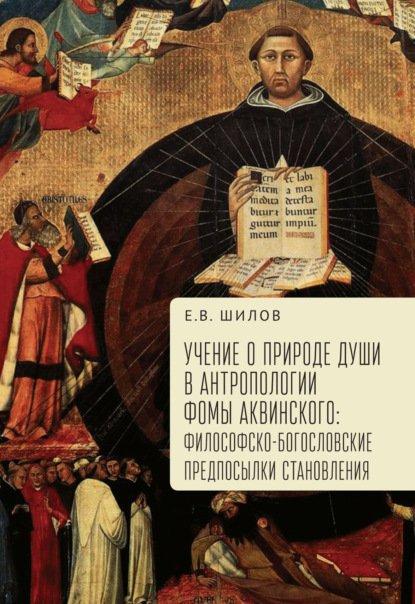 Учение о природе души в антропологии Фомы Аквинского: философско-богословские предпосылки становления