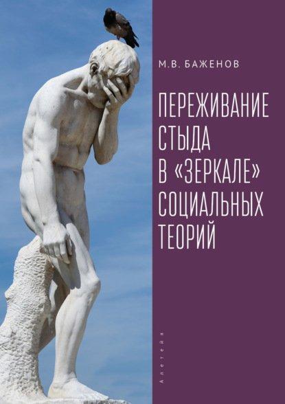 Переживание стыда в «зеркале» социальных теорий