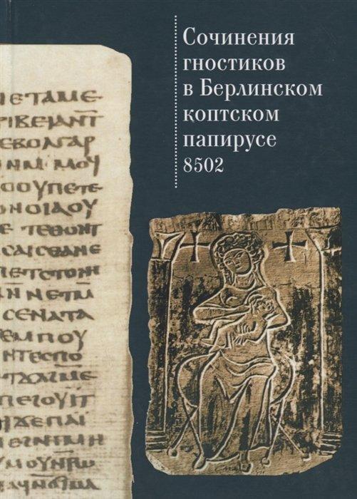 Сочинения гностиков в Берлинском коптском папирусе 8502