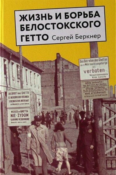 Жизнь и борьба Белостокского гетто