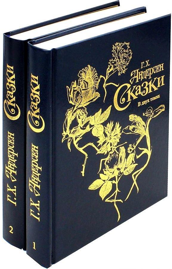 Сказки. В двух томах