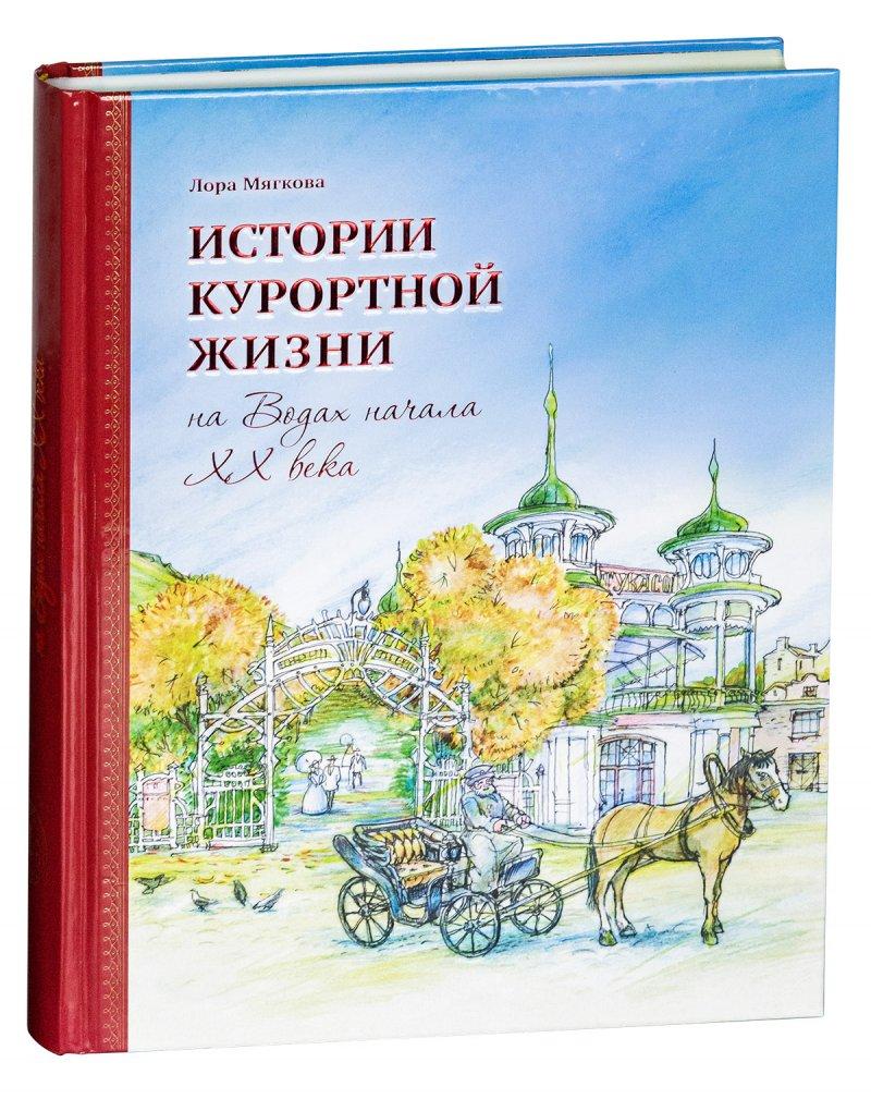 Истории курортной жизни на Водах ХХ века