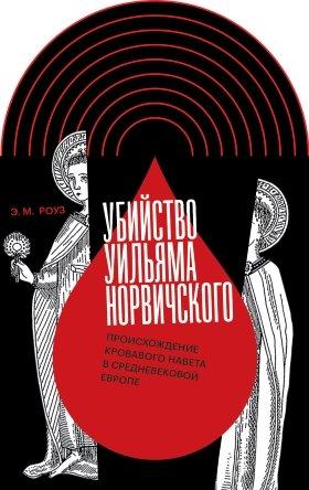 Убийство Уильяма Норвичского. Происхождение кровавого навета в средневековой Европе