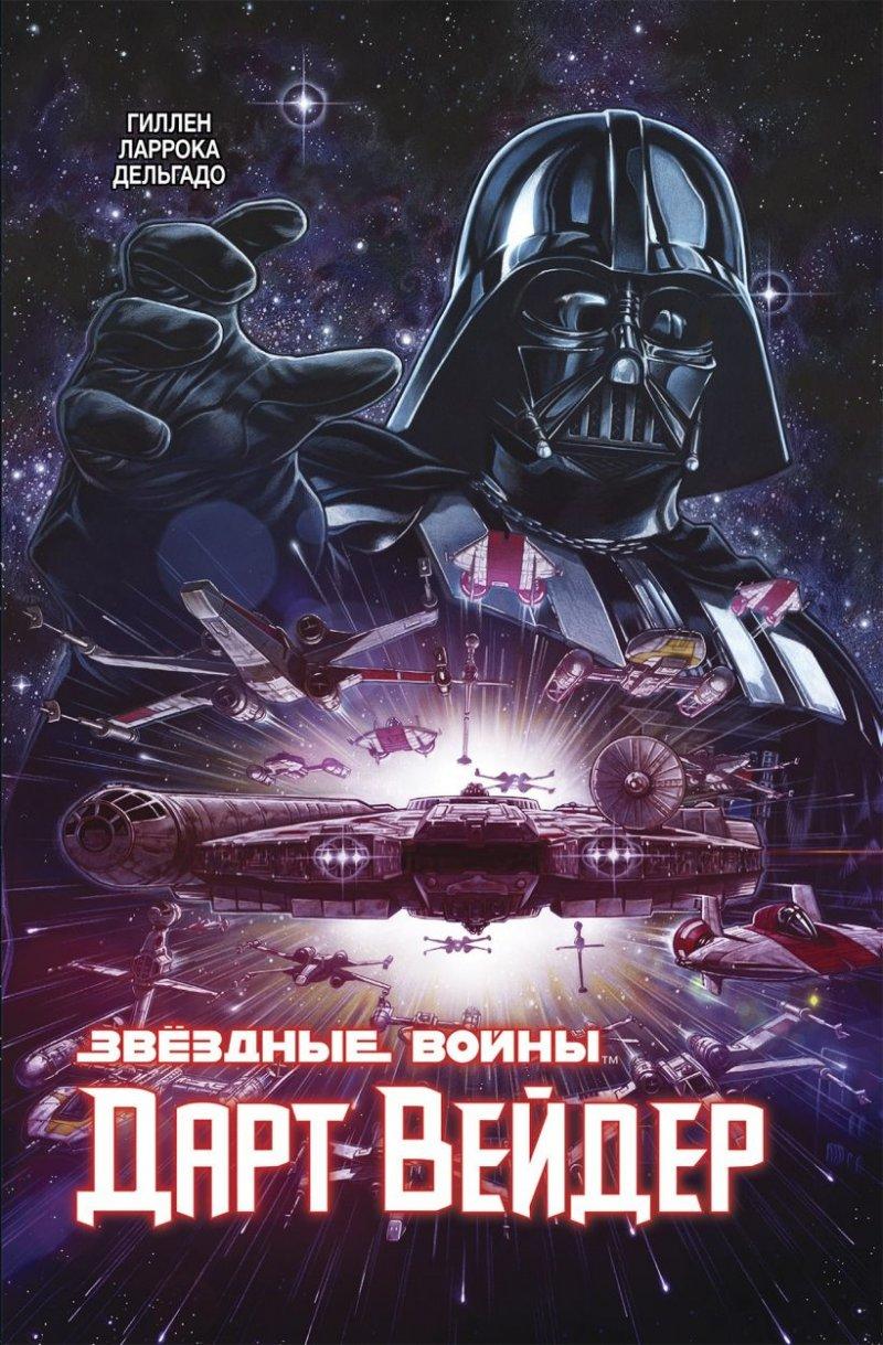 Звёздные Войны. Дарт Вейдер