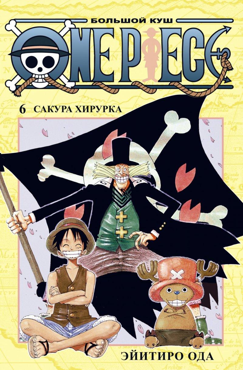 One Piece. Большой куш. Книга шестая. Сакура Хирурка