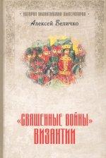 «Священные войны» Византии