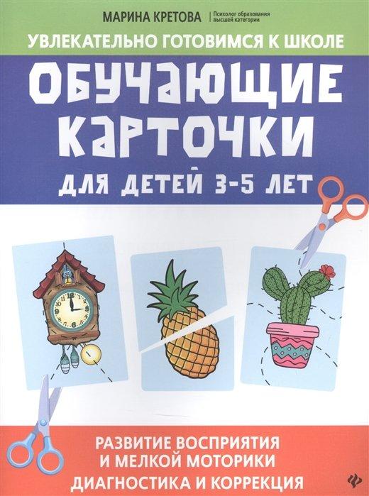 Обучающие карточки для детей трех-пяти лет