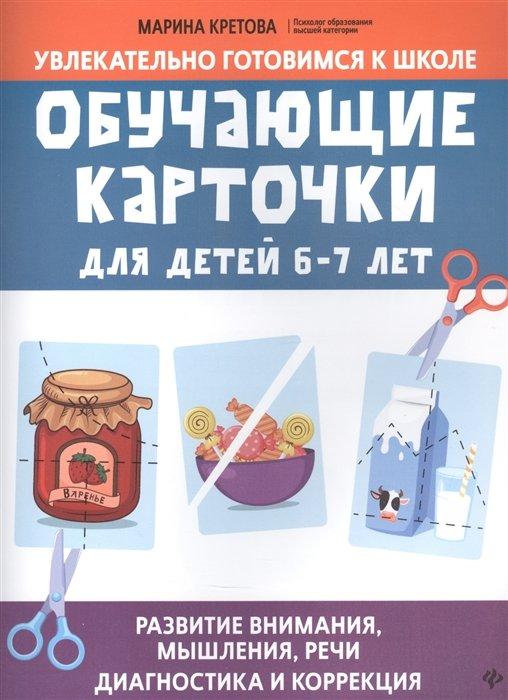 Обучающие карточки для детей шести-семи лет