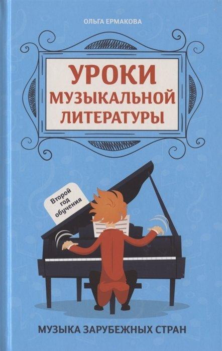 Уроки музыкальной литературы. Второй год обучения. Музыка зарубежных стран