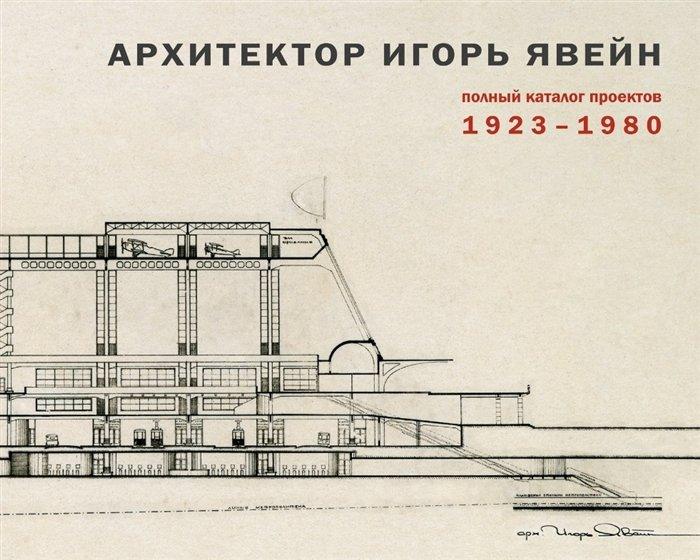 Архитектор Игорь Явейн. Полный каталог проектов 1923-1980