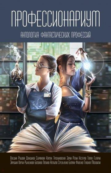 Профессионариум. Антология фантастических профессий